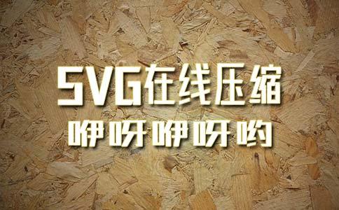 SVG在线压缩合并工具